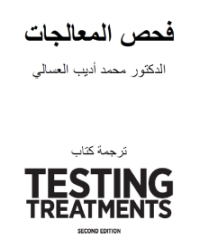 Cover of the Arabic version of the Second Edition